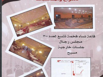 قاعة جمانة للمناسبات / مكة المكرمة