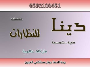 دينا للنظارات جدة / حي الصفا